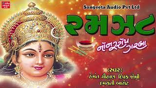 Gujarati Nonstop Garba 2017 - Navratri Daniya Ras - Dj Garba Mix - Hemant Chauhan