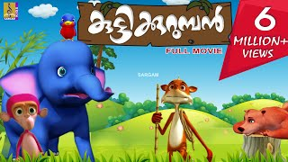 Latest Malayalam Kids Animation Movie | Kuttikurumban