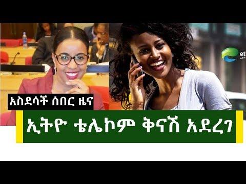 Xxx Mp4 አስደሳች ሰበር ዜና ኢትዮ ቴሌኮም ከፍተኛ ቅናሽ አደረገ Ethiopian Breaking News Ethio Telecom Announces Discount 3gp Sex