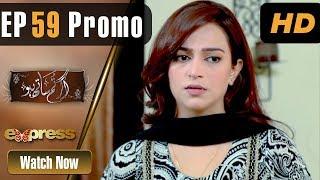 Drama | Apnay Paraye - Episode 59 Promo | Express Entertainment Dramas | Hiba Ali, Babar Khan