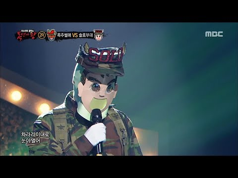 Xxx Mp4 King Of Masked Singer 복면가왕 39 Solo Troops 39 2round Balbam Balbam 20171231 3gp Sex