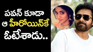 Young Heroien Megha Akash In Pawan Trivikram Project | Megha Akash Romance With Nithin | Filmjalsa