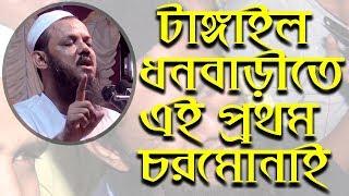 Mufti Faizul Karim Peer Charmunai এই বছরের প্রথম ওয়াজ কান্নার জুয়ার