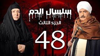 Selsal El Dam Part 3 Eps  | 48 | مسلسل سلسال الدم الجزء الثالث الحلقة
