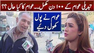 PTI 100 Days & Public Opinion | Pukar with Aneela Zaka | Neo News