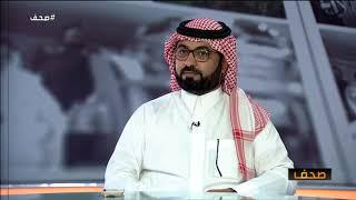 حديث الاعلامي سعدون العويمري عن القناة الرياضية #صحف