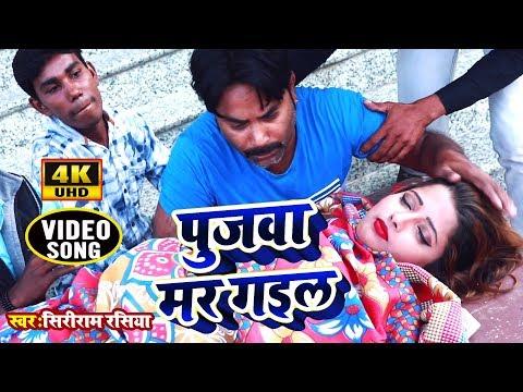 Xxx Mp4 HD VIDEO पुजवा मर गइल Pujawa Mar Gail Shiya Ram Rashiya Bhojpuri Latest Superhit Hit Songs 2018 3gp Sex