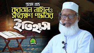 Bangla waz-1 Mow Mujammel haque Borishal জেনে নেই কুরআন সংরক্ষণ পদ্ধতির অনেক গুরুত্বপূন্ন তথ্য