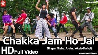 Chakka Jam Ho Jai | Full Video Song | Dil Bhail Deewana | Nisha & Arvind Akela(Kalluji)