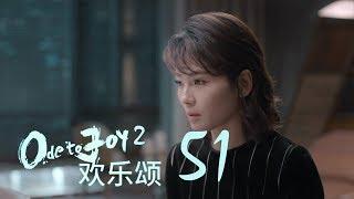 歡樂頌2 | Ode to Joy II 51【TV版】(劉濤、楊紫、蔣欣、王子文、喬欣等主演)