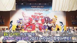 [출동 슈퍼윙스/Super Wings] 라카이 샌드파인 2017 어린이날 특별이벤트!
