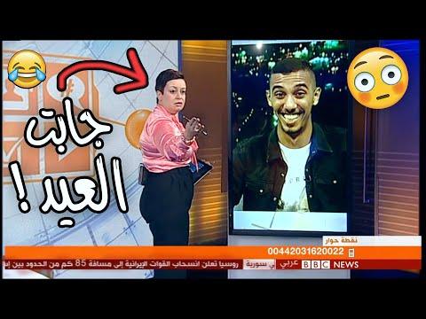 Xxx Mp4 المذيعة جابت العيد في لقائي التلفزيوني 😂💔 3gp Sex