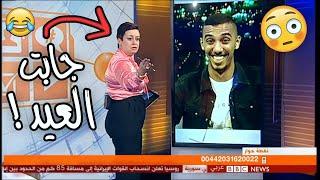 المذيعة جابت العيد في لقائي التلفزيوني 😂💔