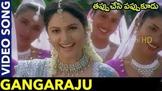 Tappuchesi Pappu Koodu Movie Songs || Gangaraju Video Song || Mohan Babu, Srikanth, Gracy Singh