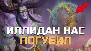 АРГУС НА ОРБИТЕ АЗЕРОТА!!! | Wow: Legion