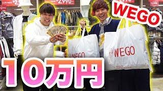 【買い物】WEGOで10万円分の服を買ってみた!!!