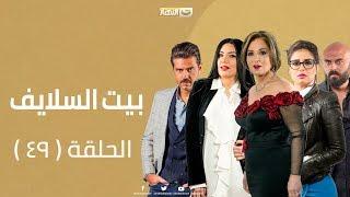Episode 49 - Beet El Salayef Series | الحلقة  التاسعة والاربعون - مسلسل بيت السلايف