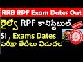 Download Video Download RRB RPF SI,CONSTABLE EXAM DATES 2018 OUT 3GP MP4 FLV