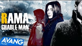 Rama - Ghable Man OFFICIAL VIDEO HD