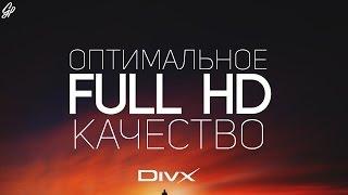 Как сделать Full HD качество видео? [Tutorial]