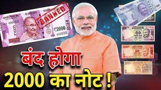 2000 रुपये का नोट होगा बंद   2000 Rupees note Ban, RBI plan to ban 2000 rs note   New print 200 note