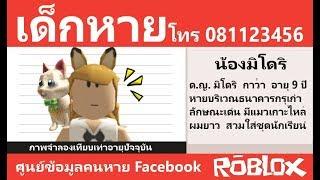 Roblox เด็กหาย เจ้านายอยู่ที่ไหน  ฃ่วยเจ้านายที [ Midori ] เหมียวซัง