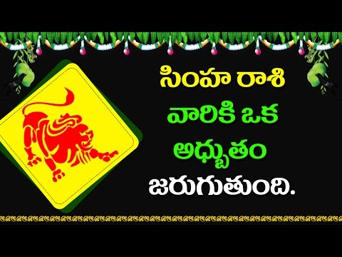 Xxx Mp4 2017 2018 సింహ రాశి ఫలాలు Simha Rasi 2017 Leo Telugu Astrology Horoscope 2017 3gp Sex