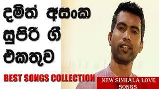 Damith Asanka Best Hits Sinhala Songs | Nonstop | Songs Collection Best Songs Of Damith Asanka