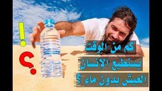 كم من الوقت يستطيع الإنسان العيش بدون ماء ؟