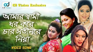Amar Shammee Ghor Kore Char Shotin Niya | HD Movie Song | Bobita, Dithi, Mouri & Shabnur | CD Vision