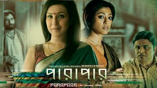 Parapaar 2015 Bengali Movie Online cast by Bratya Basu, Paoli Dam, Ahmed Rubel