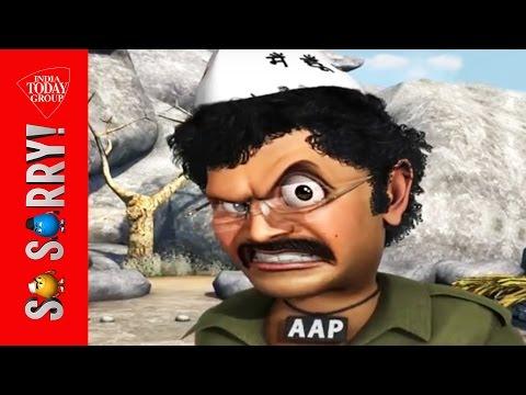 So Sorry Watch Kejriwal as Gabbar Singh in AAP Ke Sholay