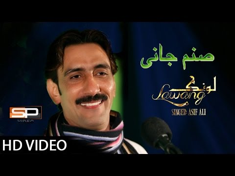 Pashto New Songs 2017 | Sanam Jani Yaar De Musafar Sho - Asif Ali | Album Lawang - pashto Song 1080p