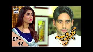 Bharosa Ep 42 - 6th July 2017 - ARY Digital Drama uploaded on 15 day(s) ago 793 views