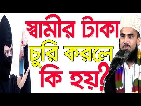 Xxx Mp4 Golam Rabbani Waz স্বামীর টাকা চুরি করলে কি হয় Bangla Waz 2018 Bangla Waj Islamic Waz Bogra 3gp Sex