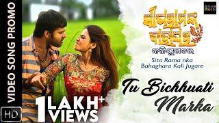 Tu Bichhuati Marka | Video Song Promo | SitaRama nka Bahaghara Kali Jugare | Sabyasachi | Manesha