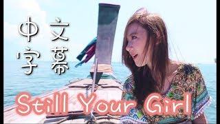 【中文字幕】Jannine Weigel - Still Your Girl 依然是你的女孩