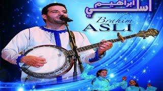 BRAHIM ASSLI ( ALBUM COMPLET ) OURIYID YAGH| Music, Maroc, Tachlhit ,tamazight, souss