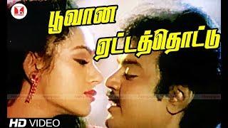 பூவான ஏட்டத்தொட்டு | Poovana Yettathottu | பொன்மான செல்வன் | Vijayakanth Hits| Hornpipe Songs