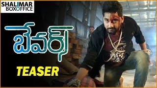 Bewars Movie Teaser || Sanjosh || Harshita || Shalimar Film Express