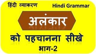 अलंकार को पहचानना सीखे हिंदी व्याकरण  Alankar hindi grammar free website education Part 2