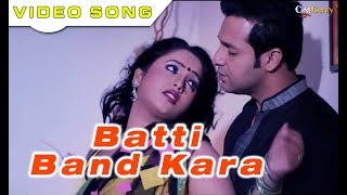 Batti Band Kara   Maai Ke Karz   Bhojpuri Romantic Song