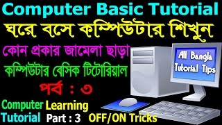 Computer Basics Tutorial in Bangla Part 3 || Computer Learning Courses || OFF / ON Tricks Tutorial