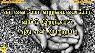 கடனையோ வறுமையையோ விட்டு இறந்தால், அது என் பொறுப்பு | நபிமொழி | Tamil Aalim Tv | Tamil Bayan