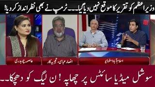 Trump Ignore Nawaz Sharif in Saudia | News Talk with Asma Ch. 22 May 2017