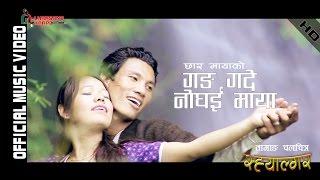 New Song GANG GADE गङ गदे  by Roshan Phyuba / Ramala pakhrin Tamang Movie SHYALGAR HD