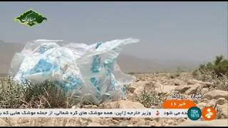 Iran Less Litter Life Better, Kouh Mareh Sorkhy rural district جمع آوري زباله دهستان كوه مره سرخي