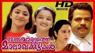 Melevaryathe Malakhakkuttikal Malayalam Movie  |  Balachanra Menon | Geetha
