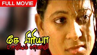 Tamil Full Movie | Che Priya Ullaviyal Maanavi | Romantic Movie | Ft.Nikhil Chinapa, Akanksha Popli