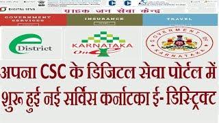 अपना CSC के डिजिटल सेवा पोर्टल में शुरू हुई नई सर्विस कर्नाटका ई-डिस्ट्रिक्ट